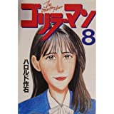 ゴリラーマン 8 (ヤングマガジンコミックス)