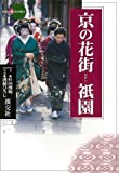 【バーゲンブック】 京の花街祇園