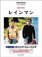レインマン [スクリーンプレイシリーズ/14] (<CD>)