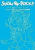TVアニメ「SHOW BY ROCK! ! #」オフィシャルファンBOOK (ぽにきゃんBOOKS)