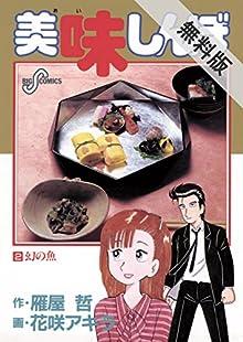 美味しんぼ(2)【期間限定 無料お試し版】 (ビッグコミックス)