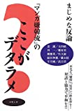 『マンガ嫌韓流』のここがデタラメ—まじめな反論 不毛な「嫌韓」「反日」に終止符を!対話と協力で平和を!!