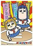 キャラクタースリーブ ポプテピピック ポプテピピック大相撲(EN-586)