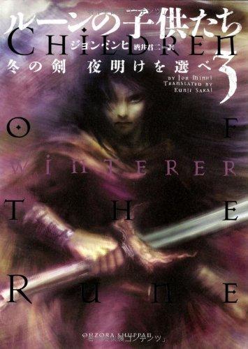 ルーンの子供たち 3 冬の剣 夜明けを選べ