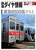 鉄道ダイヤ情報 2019年11月号 [雑誌]