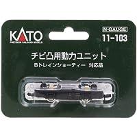 KATO Nゲージ 動カユニット ポケットライン用 11-103 鉄道模型用品