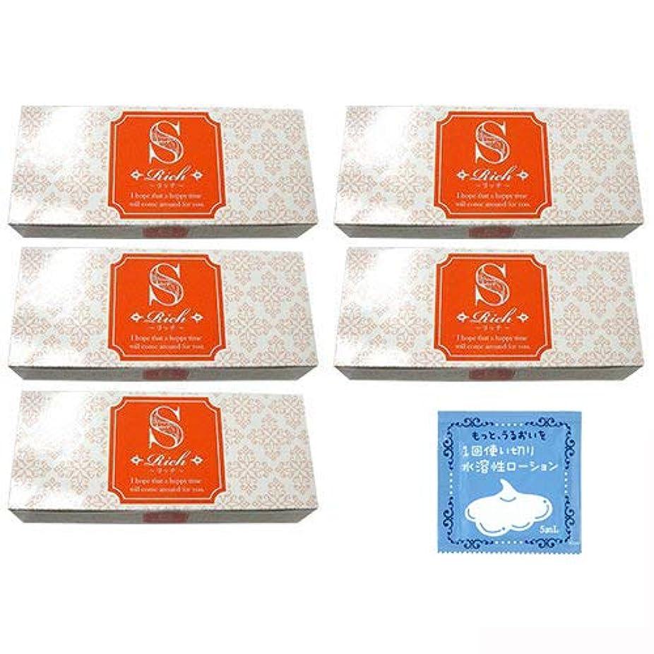 ジャパンメディカル Rich(リッチ)業務用コンドーム 144個入 Sサイズ ×5箱セット + 1回使い切り水溶性潤滑ローション