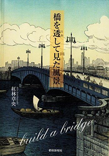 橋を透して見た風景