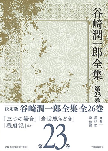 谷崎潤一郎全集 - 第二十三巻
