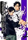 モノクローム・ファクター 5巻 (コミックアヴァルス)