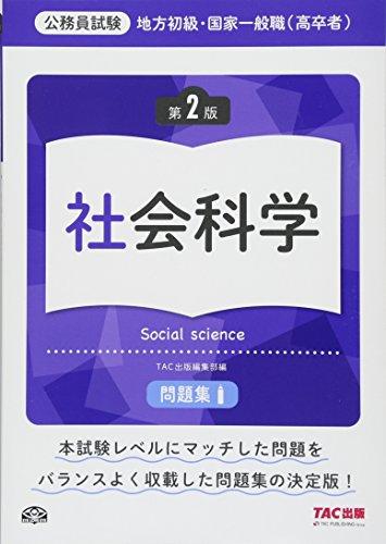 地方初級・国家一般職(高卒者)問題集 社会科学 第2版 (公務員試験)の詳細を見る