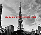 坂崎幸之助のJ-POP SCHOOL~上級編~