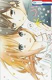 うそカノ 2 (花とゆめCOMICS)