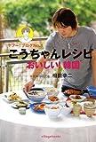 こうちゃんレシピおいしい!韓国―ヤフー!ブログNo.1