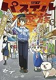 パステル家族 5【フルカラー電子書籍版限定特典付】 (comico)