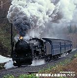 芸備線 三次駅 C58発車