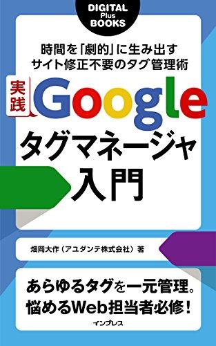 実践 Googleタグマネージャ入門 時間を「劇的」に生み出すサイト修正不要のタグ管理術 (デジタルプラスブックス)の詳細を見る