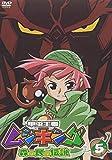 甲虫王者ムシキング~森の民の伝説~ 5 [DVD]