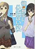 俺の教室にハルヒはいない (角川スニーカー文庫)