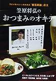 予約が取れない人気和食店「賛否両論」店主笠原将弘のおつまみのオキテ (famima.com) 画像