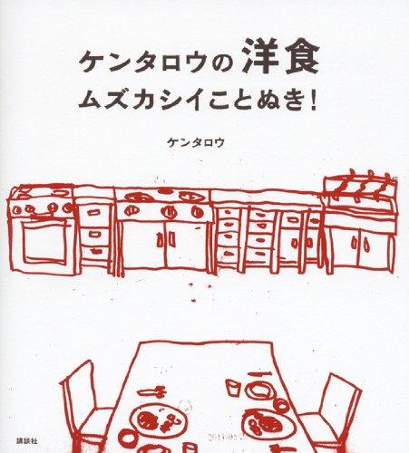 ケンタロウの洋食 ムズカシイことぬき! (講談社のお料理BOOK)の詳細を見る