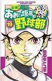 最強!都立あおい坂高校野球部 19 (少年サンデーコミックス)