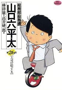 総務部総務課 山口六平太 26巻 表紙画像