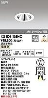 XD603159HC オーデリック LEDダウンライト/M形(一般形)(調光器別売)