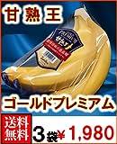 南国フルーツ フィリピン産バナナ 甘熟王ゴールドプレミアムバナナ3袋