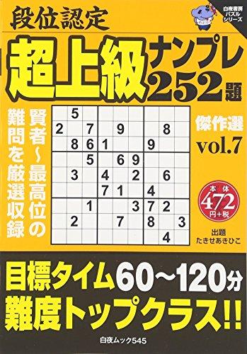 段位認定超上級ナンプレ252題傑作選 vol.7 (白夜ムック Vol. 545 白夜書房パズルシリーズ)