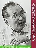 かもがわ出版 ありがとう古田足日さんの会 古田足日さんからのバトンの画像
