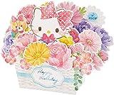サンリオ(Sanrio) メロディーカード ハローキティカラフル花かご JPME15-1 P 115