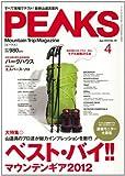 PEAKS (ピークス) 2012年 04月号 [雑誌]