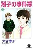 翔子の事件簿 10