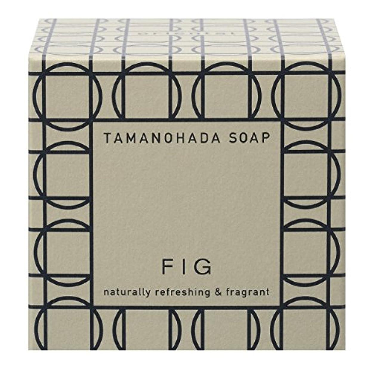 幻想的くしゃみお願いしますタマノハダ ソープ 005 フィグ 125g