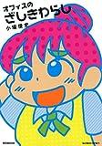 オフィスのざしきわらし (バンブーコミックス 4コマセレクション)