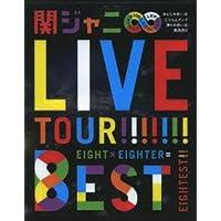 KANJANI∞LIVE TOUR!! 8EST〜みんなの想いはどうなんだい?僕らの想いは無限大!!〜