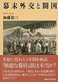 幕末外交と開国 (講談社学術文庫) 画像