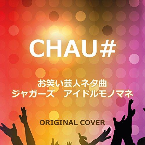 お笑い芸人ネタ曲 ジャガーズ アイドルモノマネ 「CHAU#」・・・