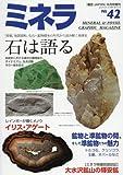 ミネラ(42) 2016年 08 月号 [雑誌]: 園芸JAPAN 増刊