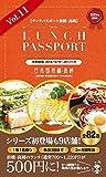 ランチパスポート前橋高崎藤岡版vol.11 (ランチパスポートシリーズ)