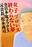 女子プロレス終わらない夢—全日本女子プロレス元会長松永高司