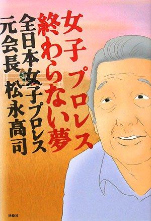 女子プロレス終わらない夢全日本女子プロレス―元会長松永高司の詳細を見る