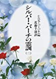 シルバーバーチの霊訓〈2〉  シルビア バーバネル, Sylvia Barbanell, 近藤 千雄 (潮文社)
