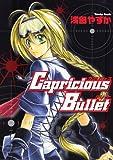Capricious Bullet / 浅田 やすか のシリーズ情報を見る