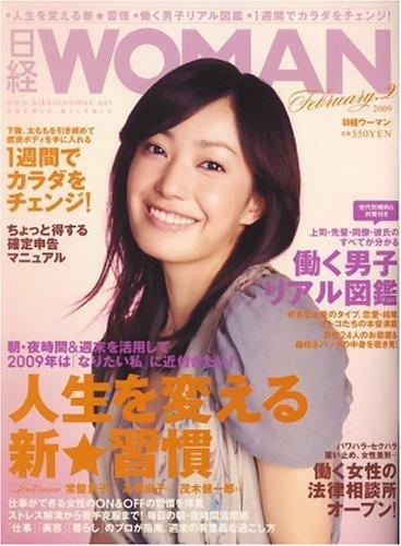 日経 WOMAN (ウーマン) 2009年 02月号 [雑誌]の詳細を見る