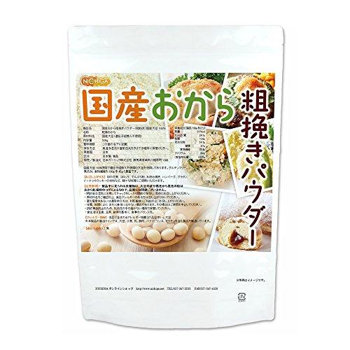 (NEW) 国産おから 粗挽き パウダー(粗粉末)500g [01] 国産大豆100% 遺伝子組み換え大豆不使用 NICHIGA(ニチガ) おから パウダー