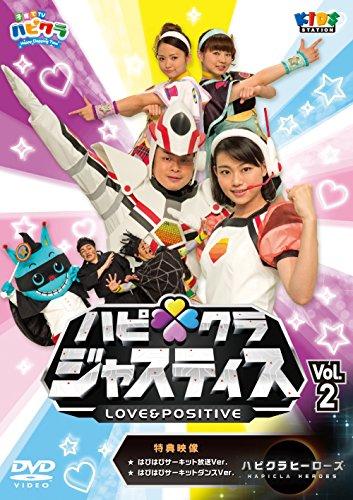 「子育てTV ハピクラ」ハピクラジャスティス Vol.2 [DVD]