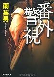 【文庫】 番外警視 (文芸社文庫 み 2-1)