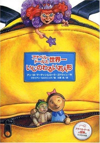 アナベル・ドールと世界一いじのわるいお人形の詳細を見る